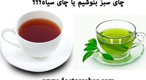 black or green tea site