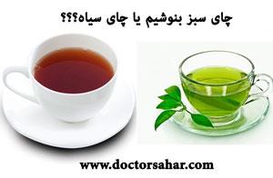 چای سبز یا سیاه