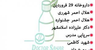 داروخانه عرضه کننده داروی کرونا