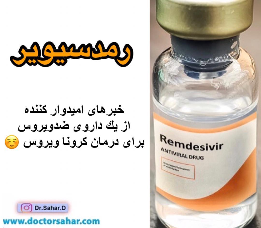 رمدسیویر- خبرهای امیدوار کننده از یک داروی ضد کرونا