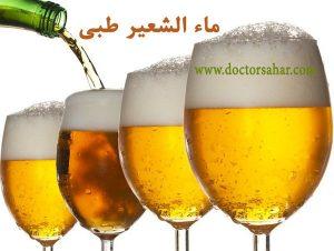 ماءالشعیر طبی، روش تهیه و خواص درمانی آن