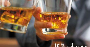 مصرف الکل و کم کاری تیروئید