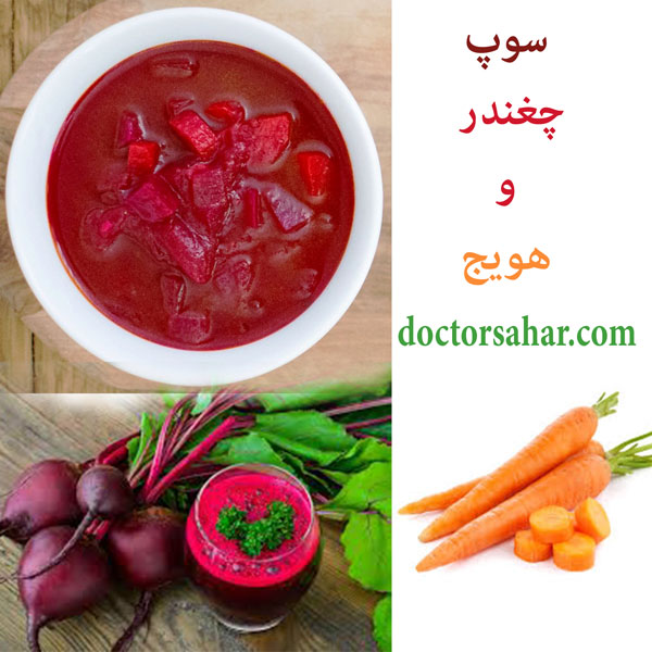 سوپ چغندر و هویج، مثالی از یک سوپ برای رفع یبوست
