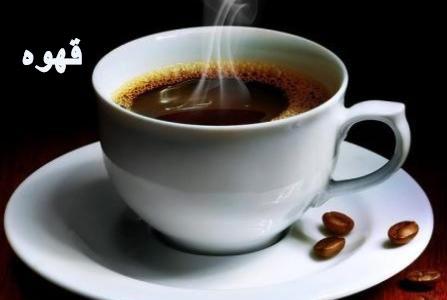 قهوه از غذاهای ممنوع در کم کاری تیروئید