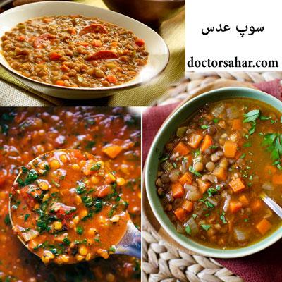 سوپ عدس، یک سوپ برای رفع یبوست