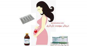 درمان یبوست بارداری چگونه است؟