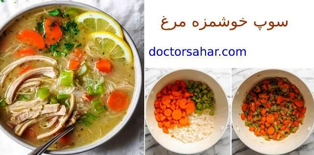 سوپ مرغ یک سوپ برای یبوست